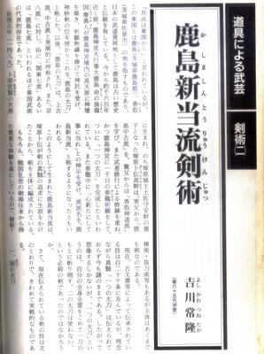日本伝承武芸流派読本3.jpg