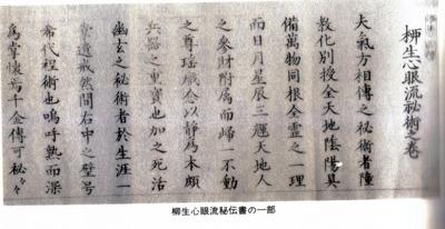 日本伝承武芸流派読本1.jpg