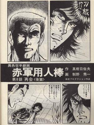 現代カラテマガジン1974_4_5.jpg