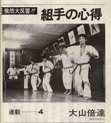 現代カラテマガジン1974_4_4.jpg