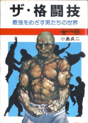 the_kakutougi1.jpg