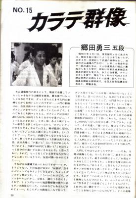 郷田勇三1.jpg