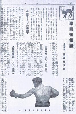 渡辺勇次郎2.jpg