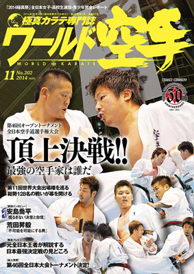 worldkarate1411.jpg