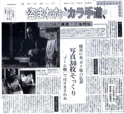 近代カラテ1966_12_10.jpg