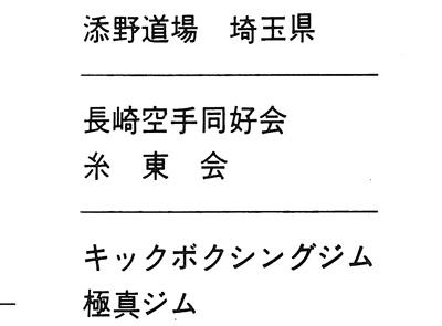 近代カラテ1966_12_9.jpg