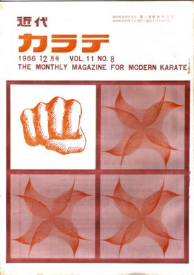 近代カラテ1966_12_1.jpg