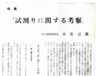 近代カラテ1966_12_4.jpg