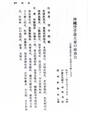 空手道大宝鑑11.jpg