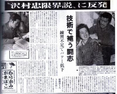 沢村忠9.jpg