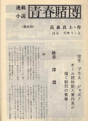 現代カラテマガジン1974_5_7.jpg