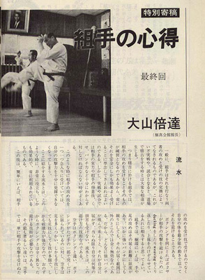 現代カラテマガジン1974_5_5.jpg