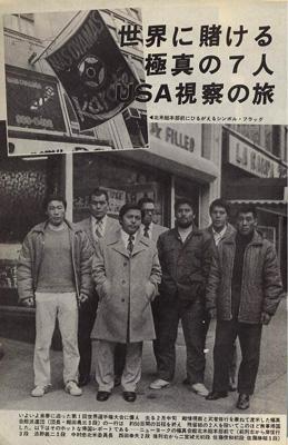 現代カラテマガジン1974_5_2.jpg