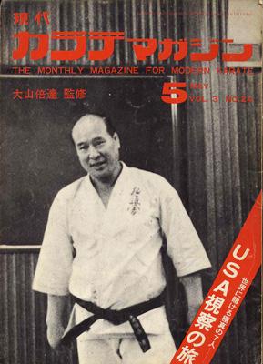 現代カラテマガジン1974_5_1.jpg