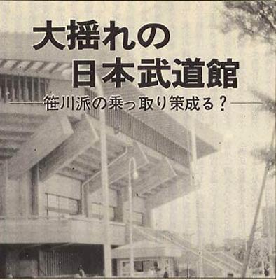 現代カラテマガジン1974_6_7.jpg