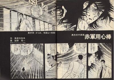 現代カラテマガジン1974_6_5.jpg