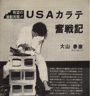 現代カラテマガジン1974_6_4.jpg