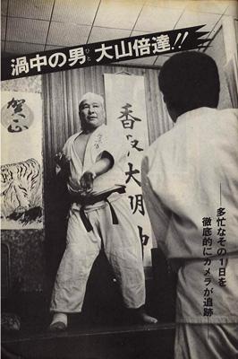 現代カラテマガジン1974_6_2.jpg