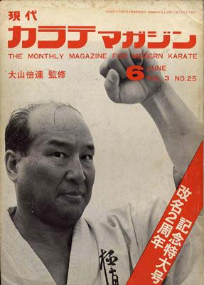現代カラテマガジン1974_6_1.jpg