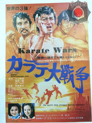 カラテ大戦争ポスター.jpg