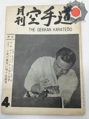 空手時報社版月刊空手道.jpg