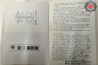 平安パネル解説書.jpg