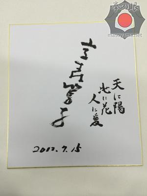 高森篤子サイン.jpg