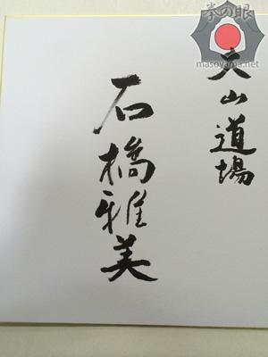 石橋雅美サイン.jpg