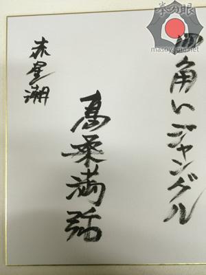 赤星潮サイン.jpg