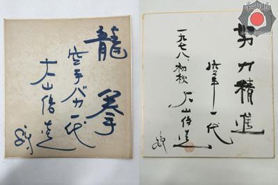 大山倍達サイン3.jpg
