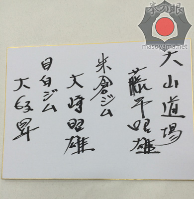 大沢昇サイン2.jpg