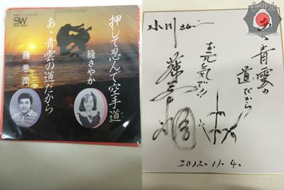 藤巻潤サイン.jpg