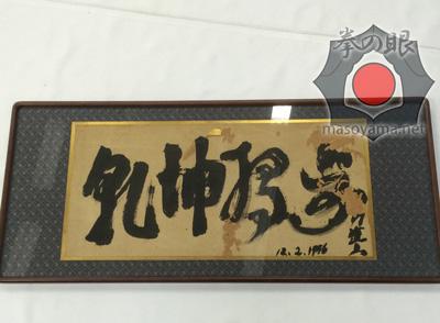 力道山サイン.jpg
