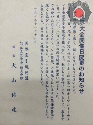 1975世界大会変更のお知らせ.jpg