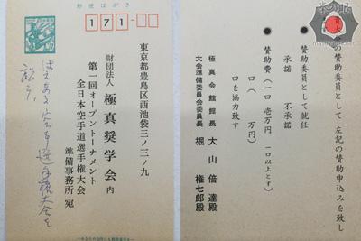 第1回全日本賛助会員募集.jpg