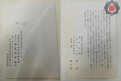 第1回全日本賛助会員募集2.jpg