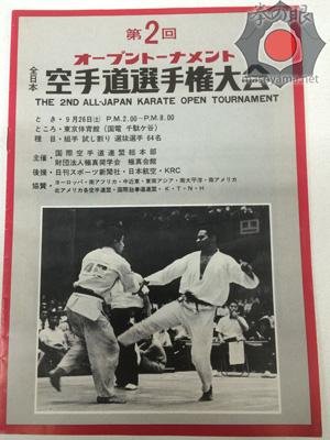 第2回全日本小冊子.jpg