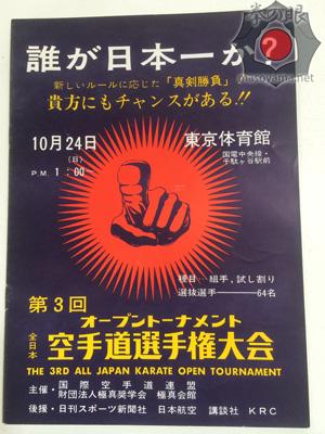 第3回全日本小冊子.jpg