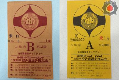 第4〜5回全日本チケット半券.jpg