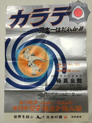 第13回全日本ポスター.jpg