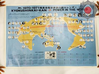1971年組織図.jpg