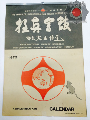 1972年カレンダー.jpg