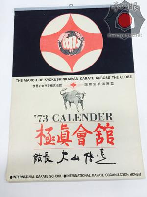 1973年カレンダー.jpg
