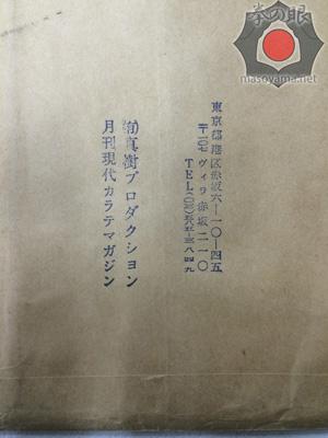 現代カラテマガジン住所印.jpg