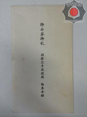 総裁の会館葬.jpg