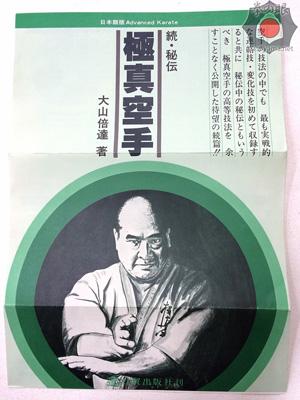 続秘伝極真空手広告.jpg