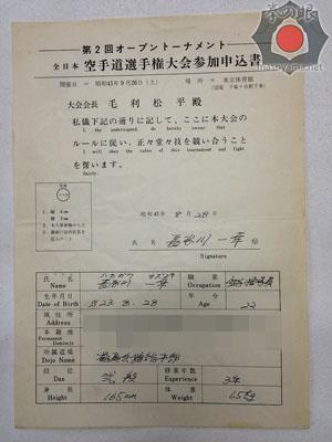 1970第2回全日本大会申込書(長谷川一幸).jpg