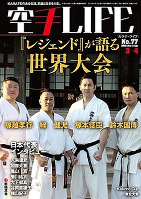 karatelife77.jpg