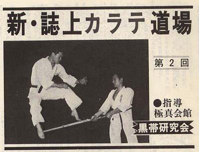 現代カラテマガジン1974_7_8.jpg