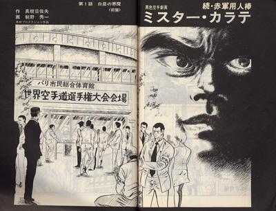 現代カラテマガジン1974_7_6.jpg